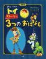 トイ・ストーリー3つのおはなし<完全版>