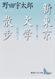 新・東京文学散歩 漱石・一葉・荷風など