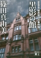 黒影-かげ-の館 建築探偵桜井京介の事件簿