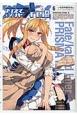 Fate/kaleid liner プリズマ☆イリヤ 3rei!! (6)