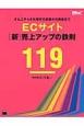 ECサイト[新]売上アップの鉄則119 オムニチャネル時代の集客から接客まで