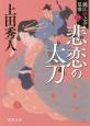 悲恋の太刀<新装版> 織江緋之介見参1
