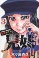 兄妹 少女探偵と幽霊警官の怪奇事件簿 (3)
