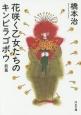 花咲く乙女たちのキンピラゴボウ<新装新版>(前)