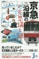 京急沿線の不思議と謎