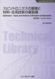 スピントロニクスの基礎と材料・応用技術の最前線<普及版>