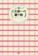 乙女座への贈り物 Fortune Message