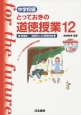 とっておきの道徳授業 中学校編 現場発!「道徳科」30授業実践 (12)