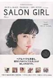 SALON GIRL 小松菜奈、サロンガールになる。