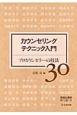 臨床心理学増刊 カウンセリングテクニック入門 プロカウンセラーの技法30 (7)