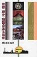 京都歴史・物語のある風景