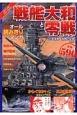 戦艦大和と零戦 日本海軍 激闘の記録 オール読みきりマンガ