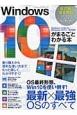 Windows10がまるごとわかる本 OS最終形態、Win10を使い倒す!最新×最強OSのすべて 正式版で完全解説! XP/Vista/7/8.1か