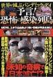 予言!恐怖の感染列島 未知の奇病で日本滅亡! 世界が滅ぶパンデミック・デイ