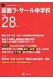 函館ラ・サール中学校 平成28年