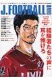 J.FOOTBALL DAYS 2015SUMMER 経験者たちの声に耳を傾けろ ワンテーマで日本サッカーを語りつくす一冊!!