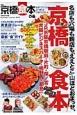ぴあ 京橋食本 最新!だけでは終わらない長く使える京橋の201店