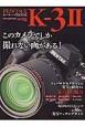 PENTAX K-3 2 オーナーズBOOK カメラマンシリーズ このカメラでしか撮れない画がある!