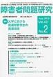 障害者問題研究 43-2 2015Aug 特集:大学における発達障害学生の発達保障 季刊