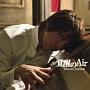 覚醒のAir(DVD付)