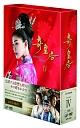 奇皇后 -ふたつの愛 涙の誓い- DVD BOX4