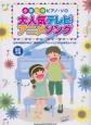 小学生のピアノ・ソロ 大人気テレビ・アニメソング<改訂2版>