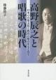 高野辰之と唱歌の時代 日本の音楽文化と教育の接点をもとめて