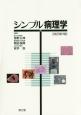 シンプル病理学<改訂第7版>