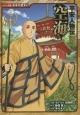 空海 平安人物伝 コミック版日本の歴史47