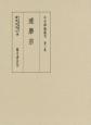 達磨集 中世禅籍叢刊3