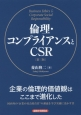 倫理・コンプライアンスとCSR<第3版>