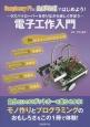 電子工作入門~ラズパイローバーを作りながら楽しく学ぼう~ Raspberry PiとSCRATCHではじめよ
