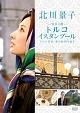 北川景子 悠久の都 トルコ イスタンブール 2人の皇后 愛の軌跡を辿る