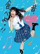 17歳の歌(DVD付)
