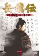 岳飛伝 -THE LAST HERO- DVD-SET4