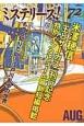 ミステリーズ! 2015AUG 特集:没後50年特別企画第2弾 もっと知りたい!江戸川乱歩の世界 (72)