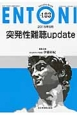 ENTONI 2015.8 突発性難聴update Monthly Book(183)
