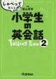 しゃべって覚える小学生の英会話 Talking Time (2)