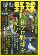 読む野球-9回勝負- 総集編 昭和プロ野球を読む