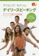 デイビッド・セインのデイリースピーキング 日本紹介・異文化理解編 ストーリーで身につく英会話
