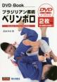 ブラジリアン柔術ベリンボロ DVD+Book