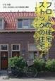 フローの住宅・ストックの住宅 日本・アメリカ・オランダ住宅比較論