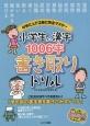 小学生の漢字1006字書き取りドリル 中学に上がる前に完全マスター