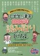 小学生の漢字1006字読み取りドリル 中学に上がる前に完全マスター