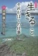 生きること、それがぼくの仕事<増補改訂版> 沖縄・暮らしのノート