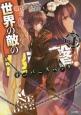 世界の敵の超強撃-オーバースペック-! (4)