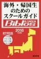 海外・帰国生のためのスクールガイド Biblos 2016 進学資料集