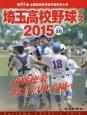 高校野球グラフ SAITAMA GRAPHIC 2015 第97回全国高校野球選手権埼玉大会(40)