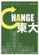 CHANGE東大 現役東大生による東京大学情報本サクセスシリーズ 東大 2016