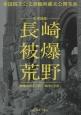 -米軍撮影-長崎被爆荒野 被爆70周年に問う「戦争と平和」